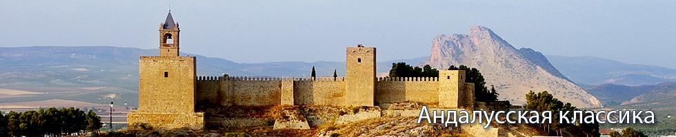 Андалусская классика